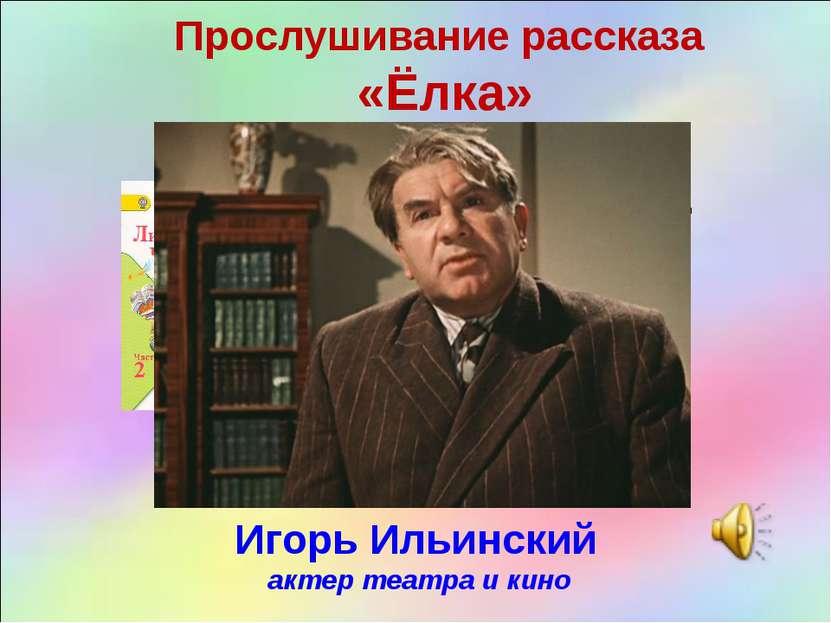 Прослушивание рассказа «Ёлка» с. 59 - 64 . Игорь Ильинский актер театра и кино