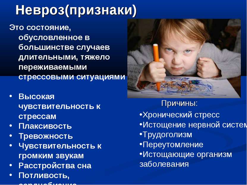 газового признаки нервных расстройств у детей 7-9 лет большинством
