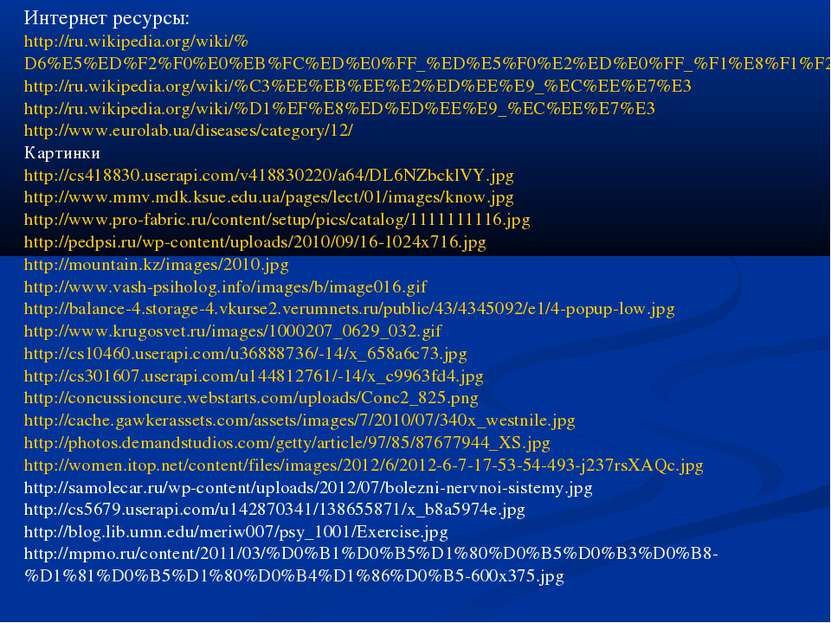 Интернет ресурсы: http://ru.wikipedia.org/wiki/%D6%E5%ED%F2%F0%E0%EB%FC%ED%E0...