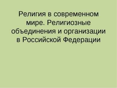 Религия в современном мире. Религиозные объединения и организации в Российско...
