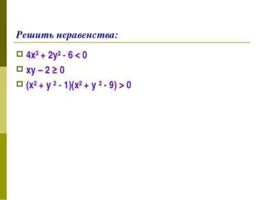 Решить неравенства: 4х³ + 2у² - 6 < 0 ху – 2 ≥ 0 (х² + у ² - 1)(х² + у ² - 9)...