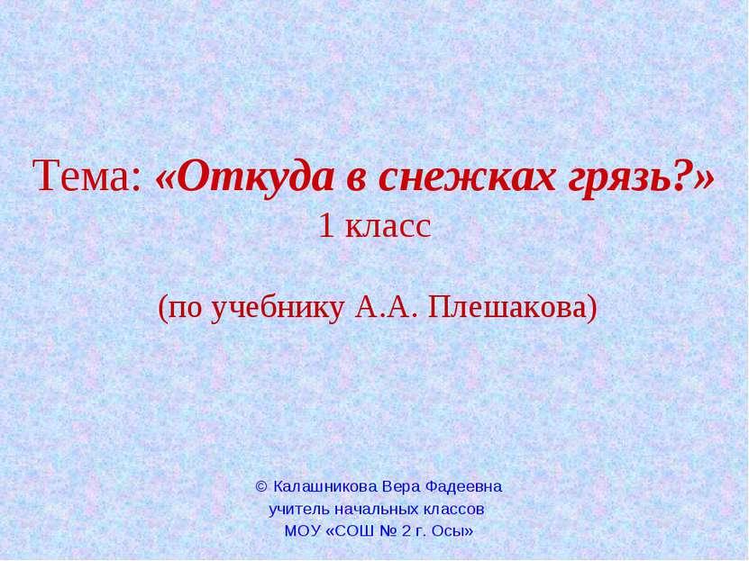 Тема: «Откуда в снежках грязь?» 1 класс (по учебнику А.А. Плешакова) © Калашн...