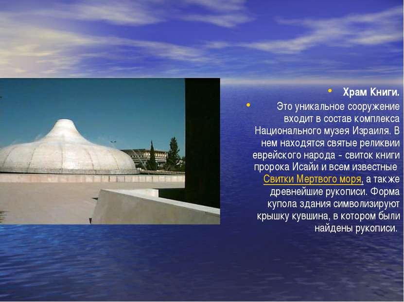 Храм Книги. Это уникальное сооружение входит в состав комплекса Национал...