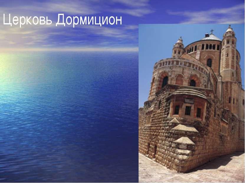 Церковь Дормицион