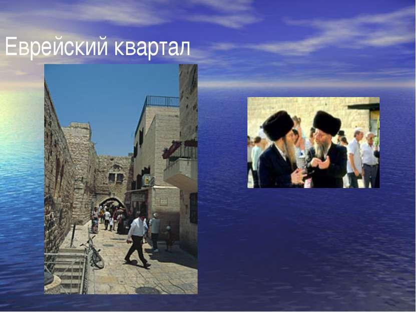 Еврейский квартал