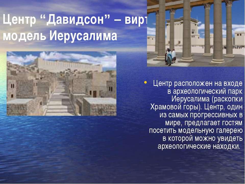 """Центр """"Давидсон"""" – виртуальная модель Иерусалима Центр расположен на входе в ..."""