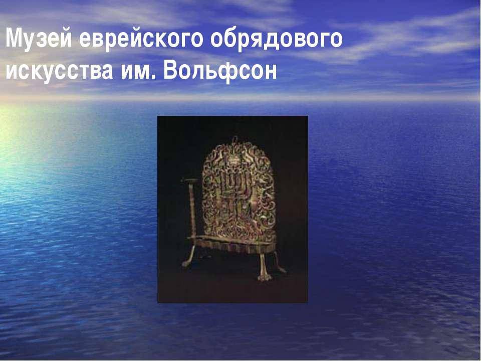 Музей еврейского обрядового искусства им. Вольфсон