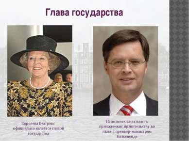 Глава государства Королева Беатрикс официально является главой государства Ис...