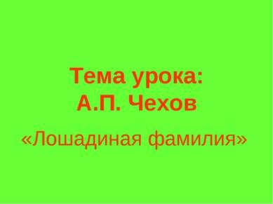 Тема урока: А.П. Чехов «Лошадиная фамилия»