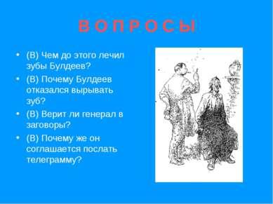 В О П Р О С Ы (В) Чем до этого лечил зубы Булдеев? (В) Почему Булдеев отказал...