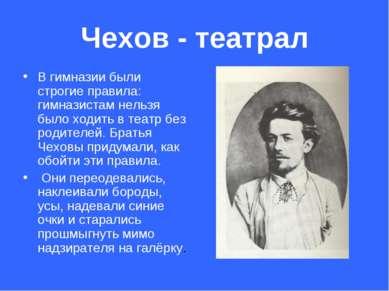 Чехов - театрал В гимназии были строгие правила: гимназистам нельзя было ходи...