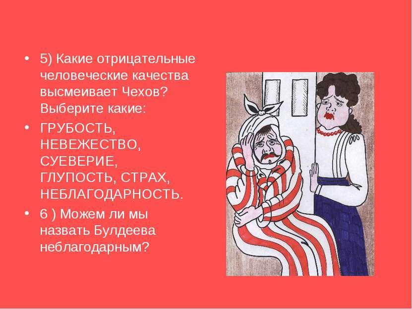 5) Какие отрицательные человеческие качества высмеивает Чехов? Выберите какие...