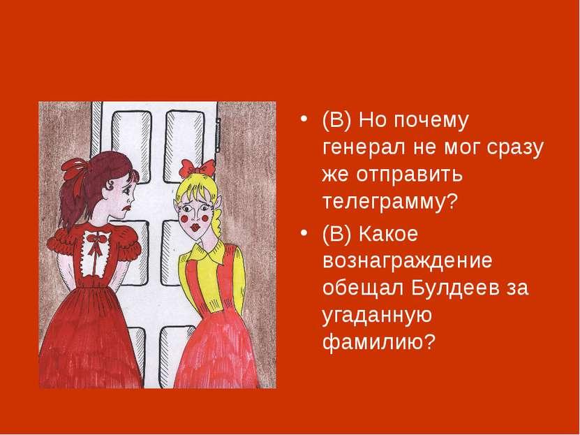 (В) Но почему генерал не мог сразу же отправить телеграмму? (В) Какое вознагр...