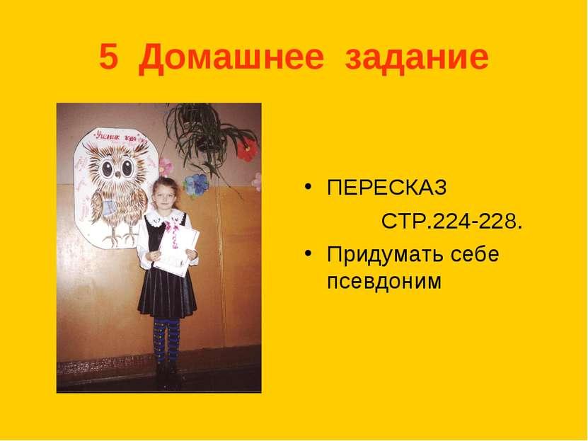 5 Домашнее задание ПЕРЕСКАЗ СТР.224-228. Придумать себе псевдоним