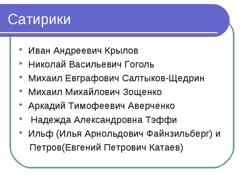 Сатирики Иван Андреевич Крылов Николай Васильевич Гоголь Михаил Евграфович Са...