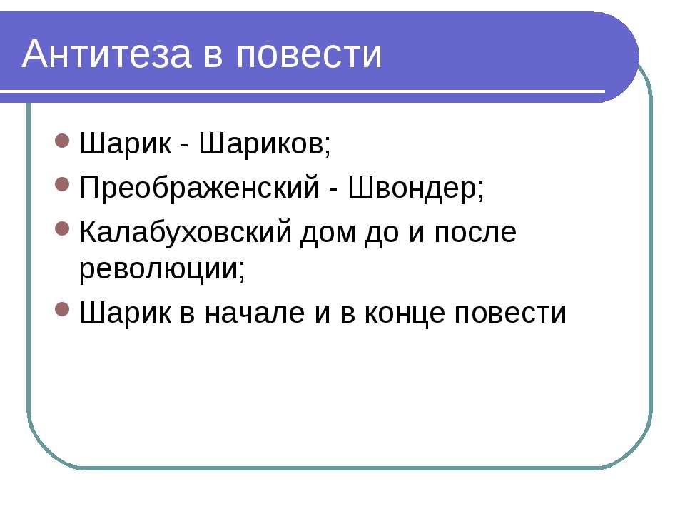 Антитеза в повести Шарик - Шариков; Преображенский - Швондер; Калабуховский д...