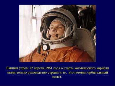 Ранним утром 12 апреля 1961 года о старте космического корабля знали только р...