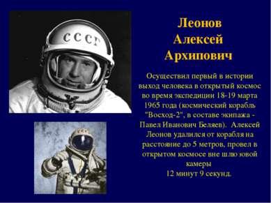 Леонов Алексей Архипович Осуществил первый в истории выход человека в открыты...