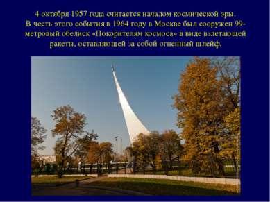 4 октября 1957 года считается началом космической эры. В честь этого события ...