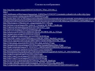 Ссылки на изображения: http://img-fotki.yandex.ru/get/6206/10774338.63/0_7f5a...