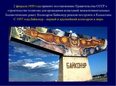 2 февраля 1955 года принято постановление Правительства СССР о строительстве ...