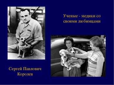 Сергей Павлович Королев Ученые - медики со своими любимцами
