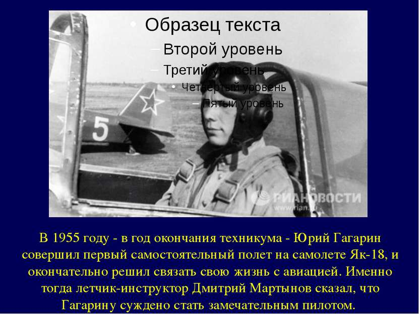 В 1955 году - в год окончания техникума - Юрий Гагарин совершил первый самост...