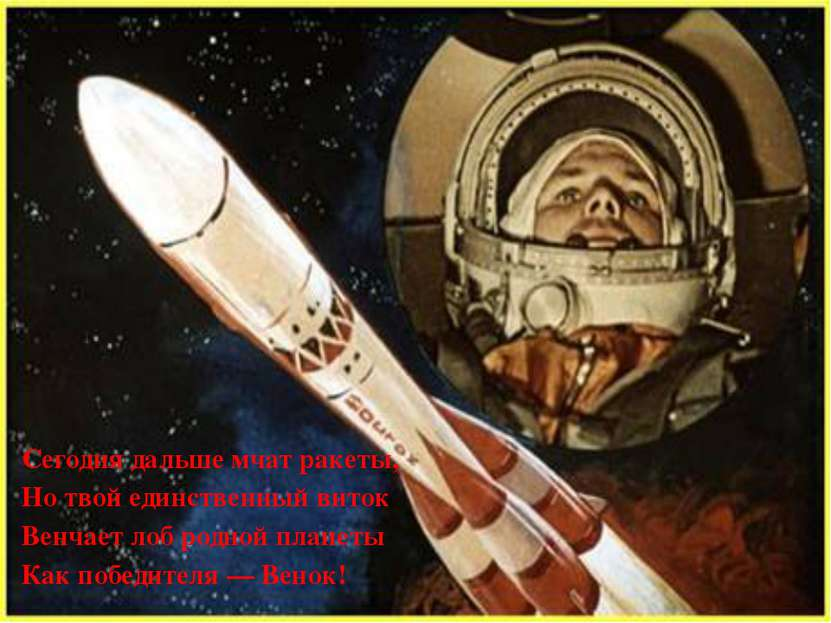 Сегодня дальше мчат ракеты, Но твой единственный виток Венчает лоб родной пла...