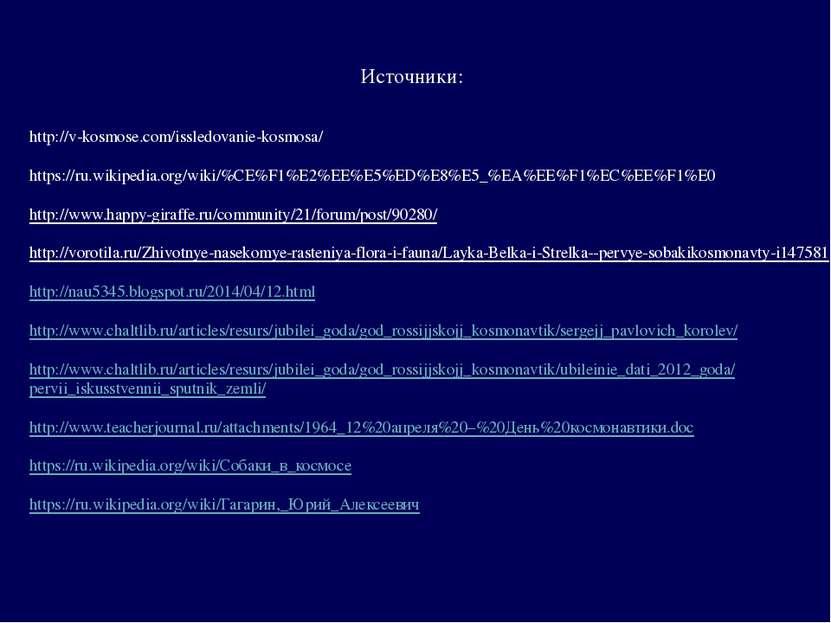 Источники: http://v-kosmose.com/issledovanie-kosmosa/ https://ru.wikipedia.or...