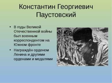 Константин Георгиевич Паустовский В годы Великой Отечественной войны был воен...