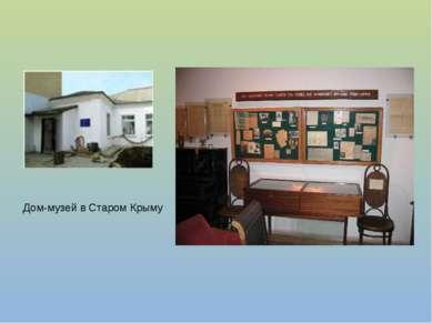 Дом-музей в Старом Крыму