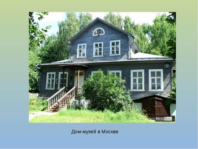 Дом-музей в Москве