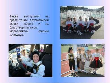 Также выступали на презентации автомобилей марки «Opel» и на благотворительно...