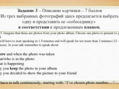 Задание 3 – Описание картинки – 7 баллов Из трех выбранных фотографий здесь п...