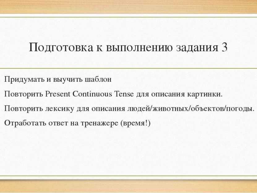 Подготовка к выполнению задания 3 Придумать и выучить шаблон Повторить Presen...