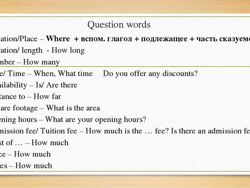 Question words Location/Place – Where + вспом. глагол + подлежащее + часть ск...