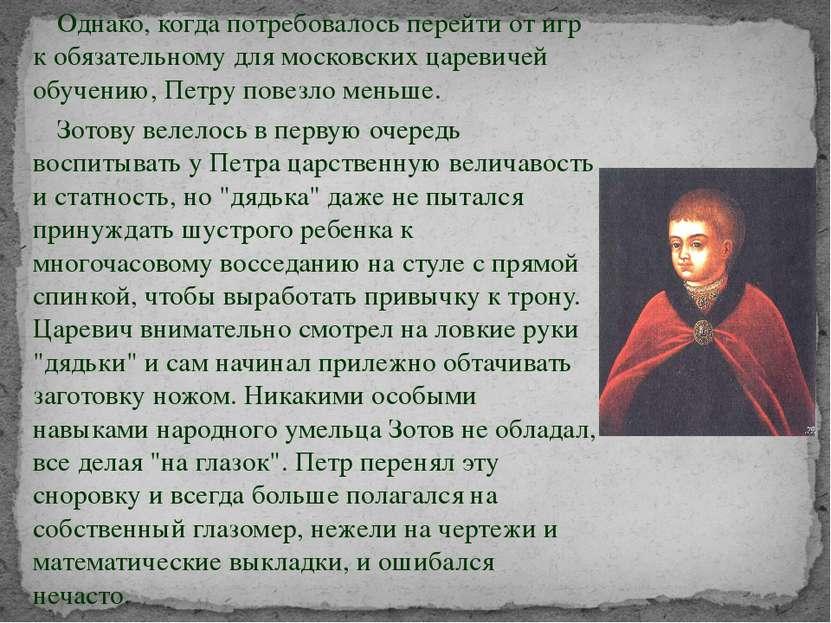 Однако, когда потребовалось перейти от игр к обязательному для московских цар...