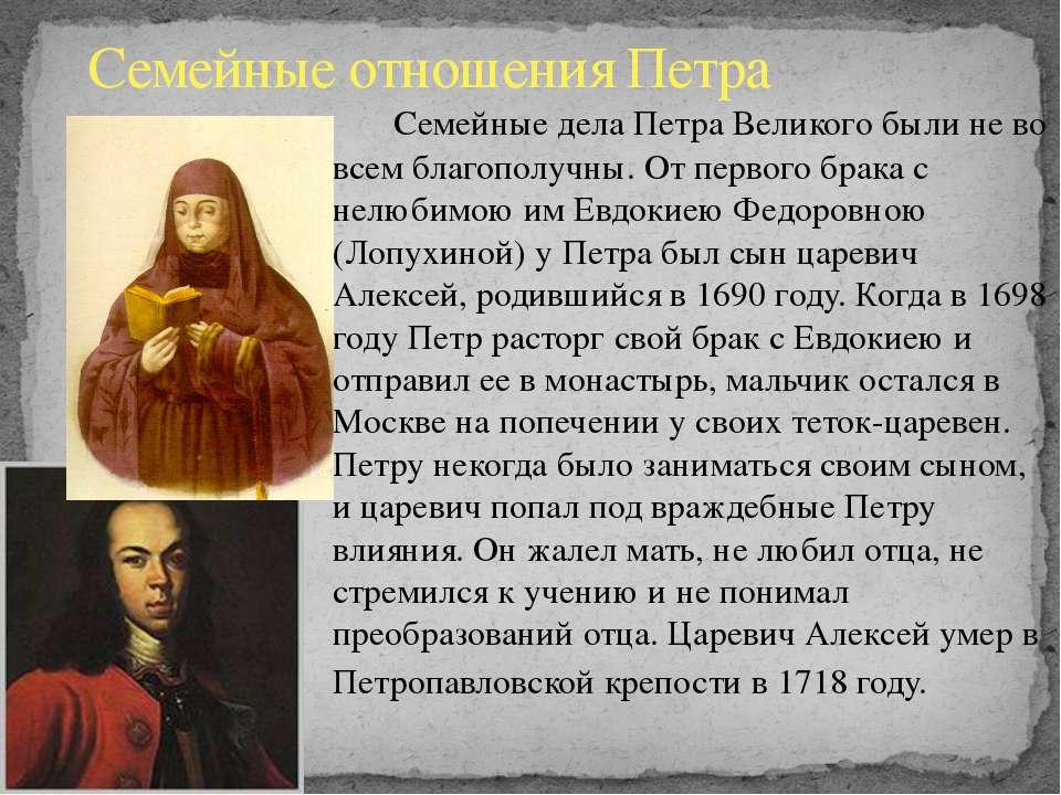Семейные дела Петра Великого были не во всем благополучны. От первого брака с...
