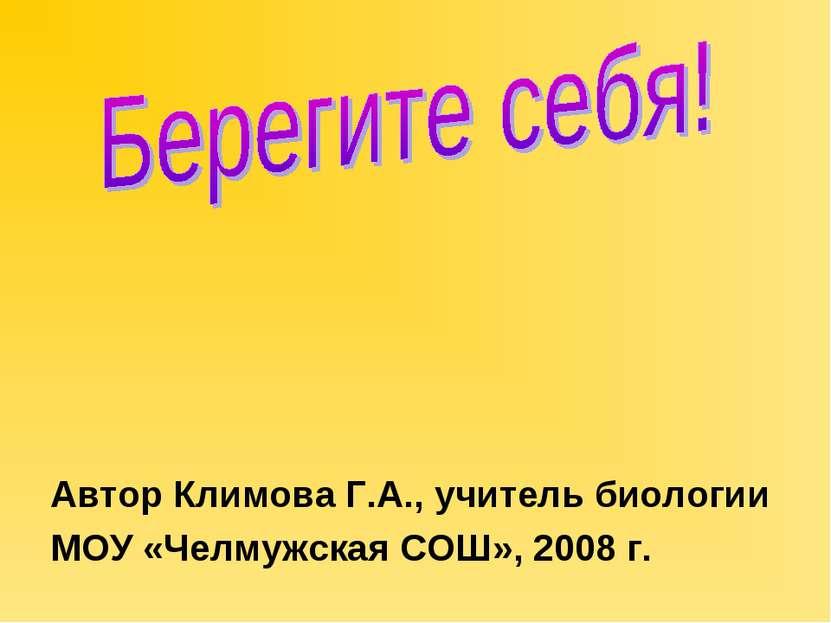 Автор Климова Г.А., учитель биологии МОУ «Челмужская СОШ», 2008 г.