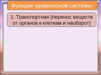 Функции кровеносной системы: 1. Транспортная (перенос веществ от органов к кл...