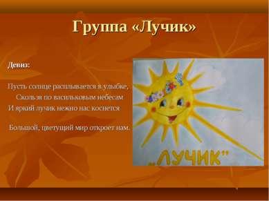 Группа «Лучик» Девиз: Пусть солнце расплывается в улыбке, Скользя по василько...