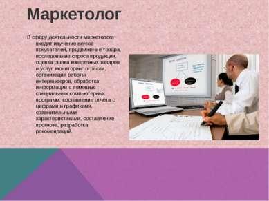 Маркетолог В сферу деятельности маркетолога входит изучение вкусов покупателе...