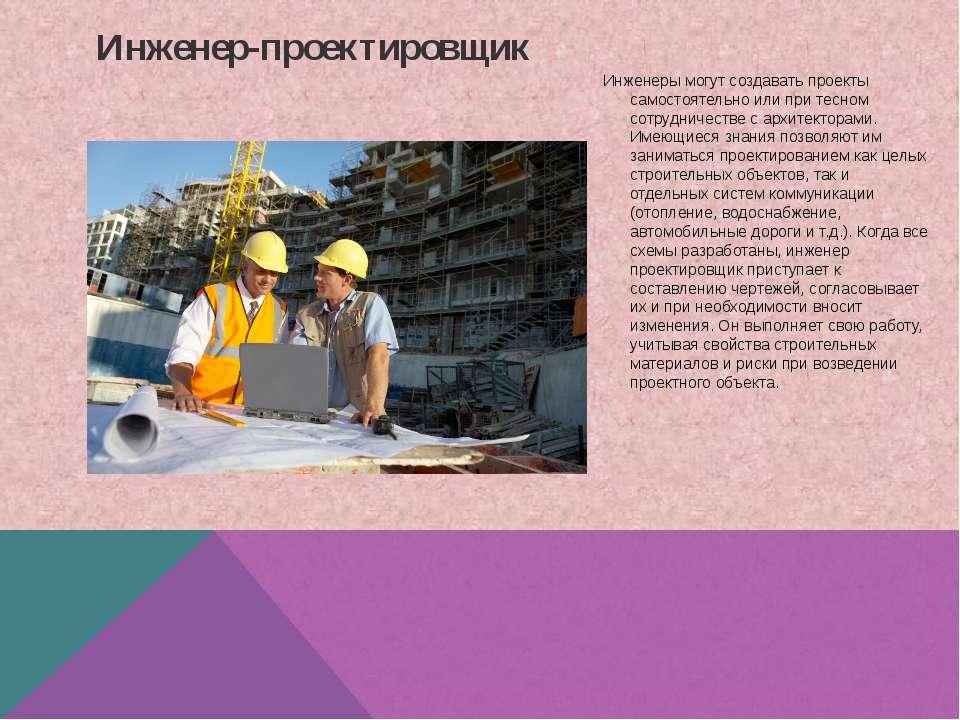 Инженер-проектировщик Инженеры могут создавать проекты самостоятельно или при...