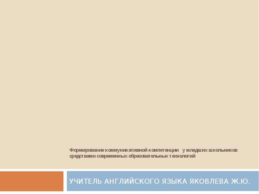 Формирование коммуникативной компетенции у младших школьников средствами совр...