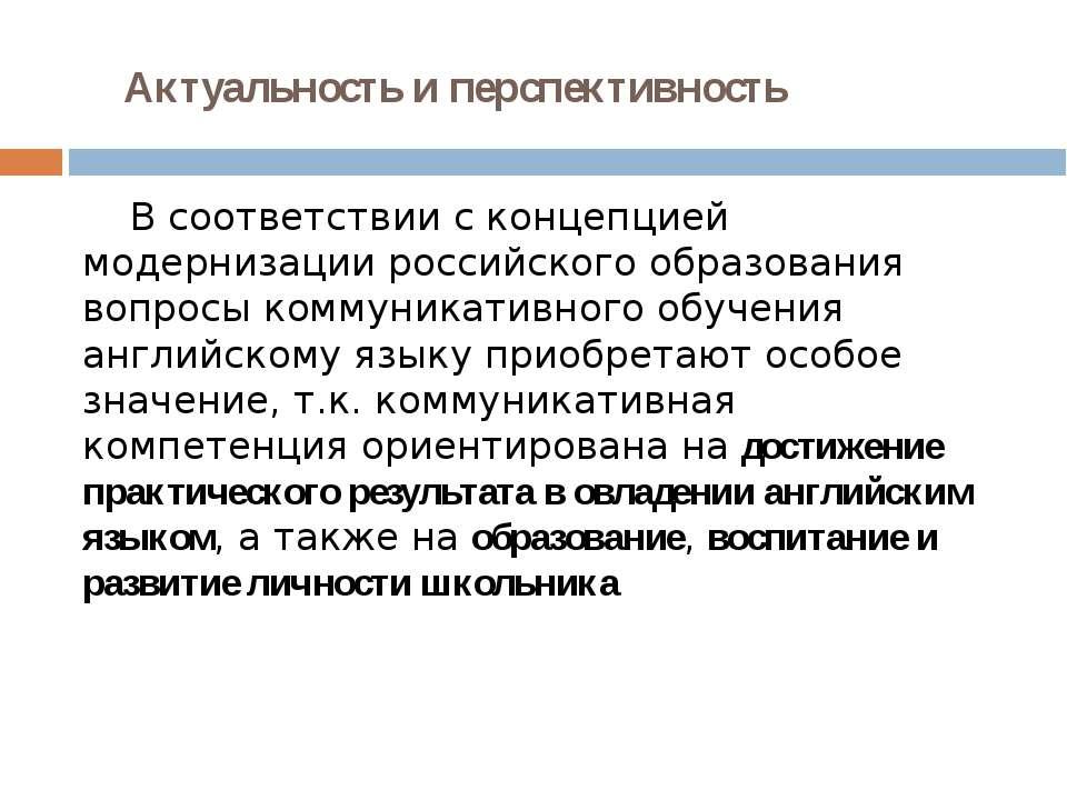 Актуальность и перспективность В соответствии с концепцией модернизации росси...