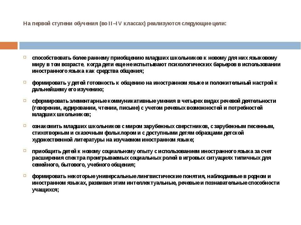 На первой ступени обучения (во II–IV классах) реализуются следующие цели: спо...