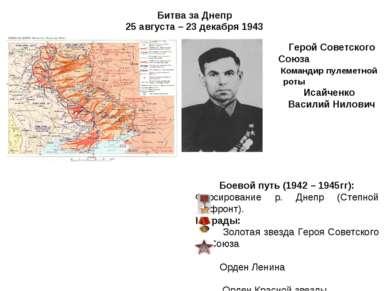 Битва за Днепр 25 августа – 23 декабря 1943 Герой Советского Союза Командир п...