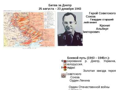 Битва за Днепр 25 августа – 23 декабря 1943 Герой Советского Союза Гвардии ст...