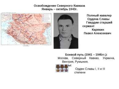 Освобождение Северного Кавказа Январь – октябрь 1943г. Полный кавалер Ордена ...