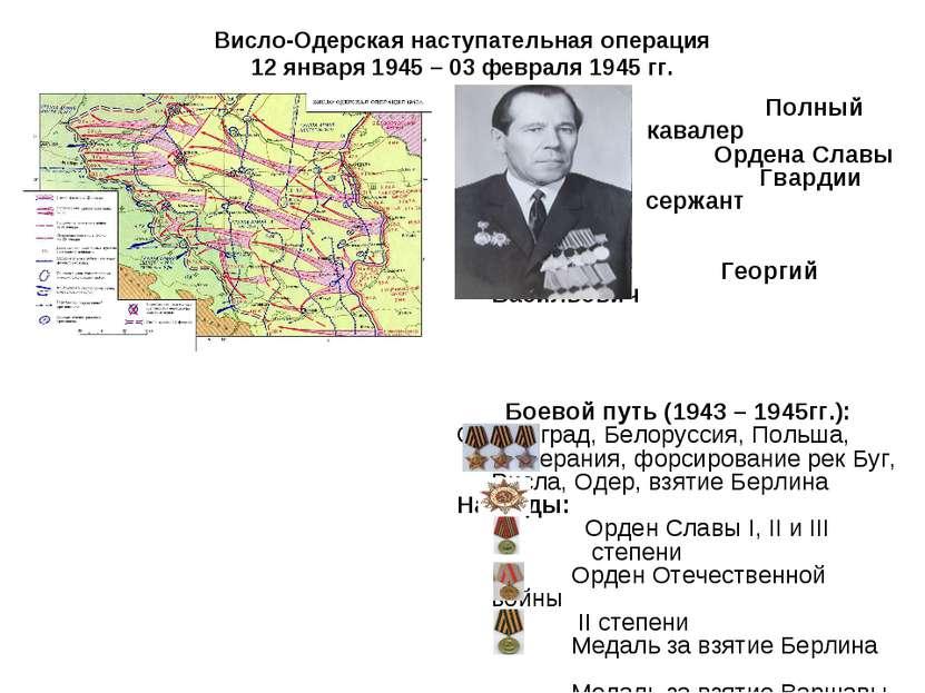 Висло-Одерская наступательная операция 12 января 1945 – 03 февраля 1945 гг. П...